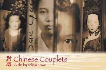 Chinese Couplets